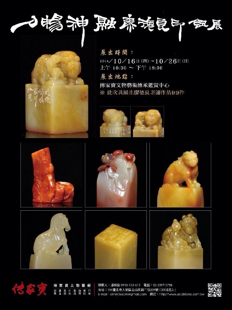 廖德良印鈕展 99件珍藏【刀暢神融】 台北