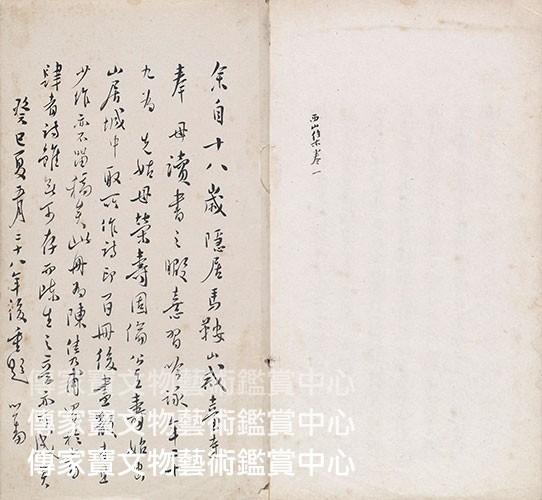 1953年溥老題陳雋甫藏其早年刊印之西山集,可一窺師生間之情誼