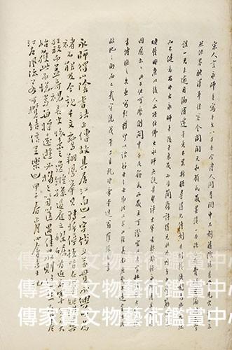 1924年甲子溥老居西山時(將返萃錦園),題自藏智永千文帖語極推重,並可觀其早歲書風