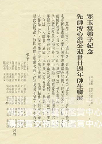 圖12、13. 1984年寒玉堂弟子紀念溥師逝世20週年聯展請柬背面