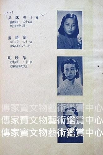 圖17. 國立北平藝專1937畢業紀念冊,吳詠香為國畫組
