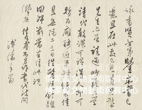 圖19. 此信為溥老居東京時寄語吳詠香,囑其代師大之課,並謂已與黃君璧談過,可見溥師倚重若此