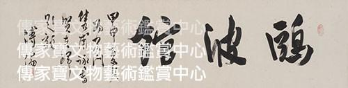 圖18. 1944年溥老為鷗波館題額