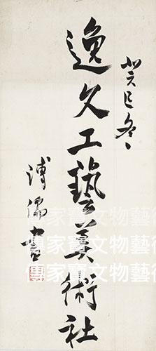 圖24. 1953年溥老為先父所書