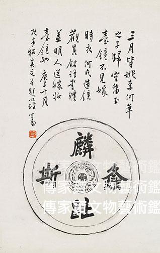 圖26. 1960年溥老手拓送嫁古鏡並題詩之原稿,先父董金如再據此製版印刷