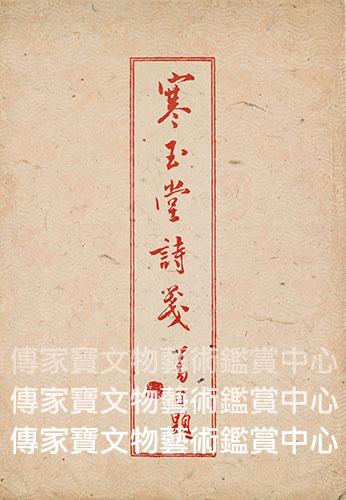 圖28. 先父為溥老印製寒玉堂詩箋之封套