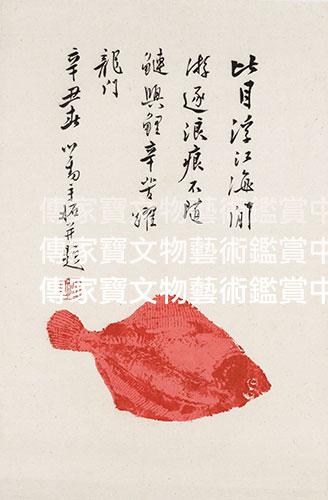 圖27. 1961年辛丑,溥老以先父絹印之魚拓題詩一首 43x28 cm