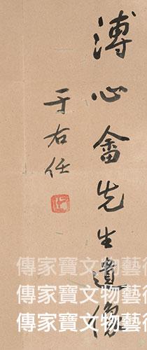 圖41. 于右老書「溥心畬先生遺像」墨蹟