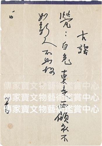 圖39. 1963年11月吳詠香女士探病時,溥老以簽字筆書古謠贈其留念,因病篤幾已書不成字