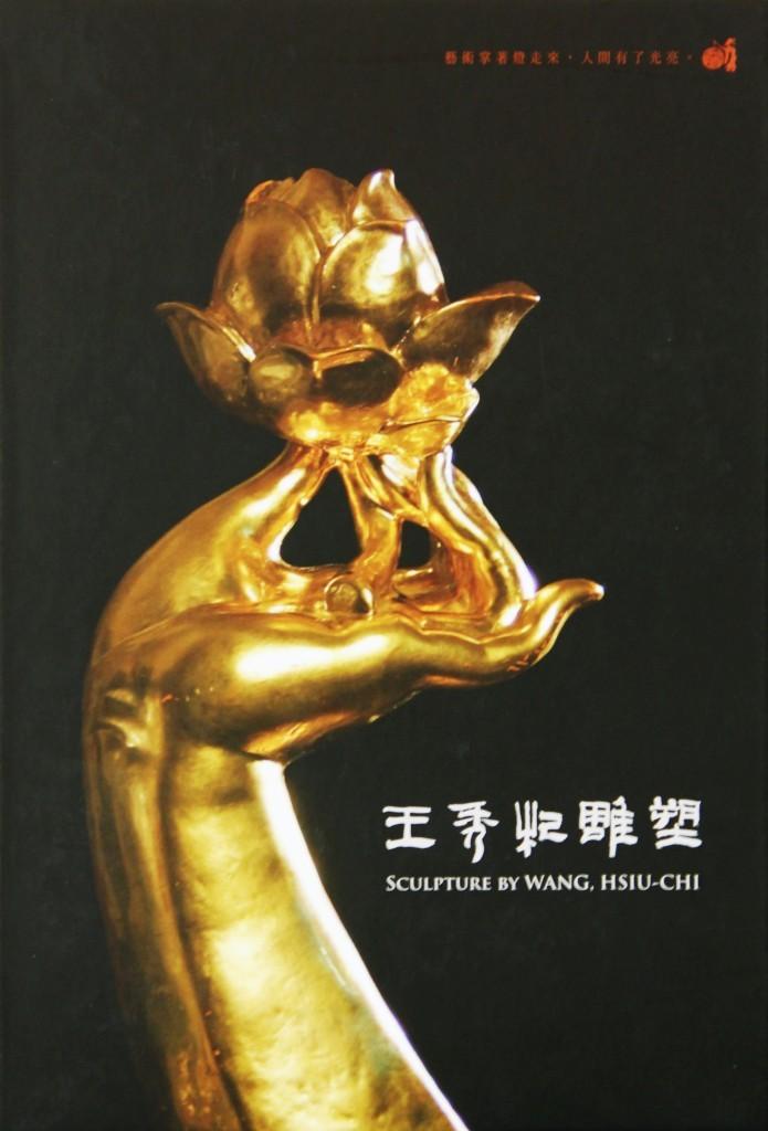 王秀杞雕塑