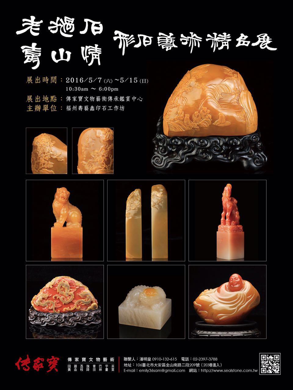 lao-jhua-stone-show-a-00