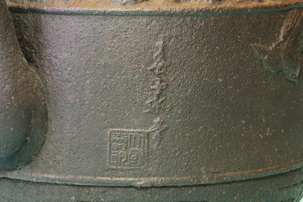 壽朗作岩壺大國大鐵壺