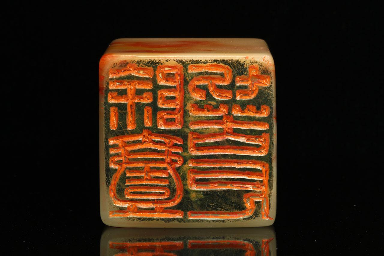 薛志揚篆刻-除一切苦厄 老性芙蓉獸鈕章