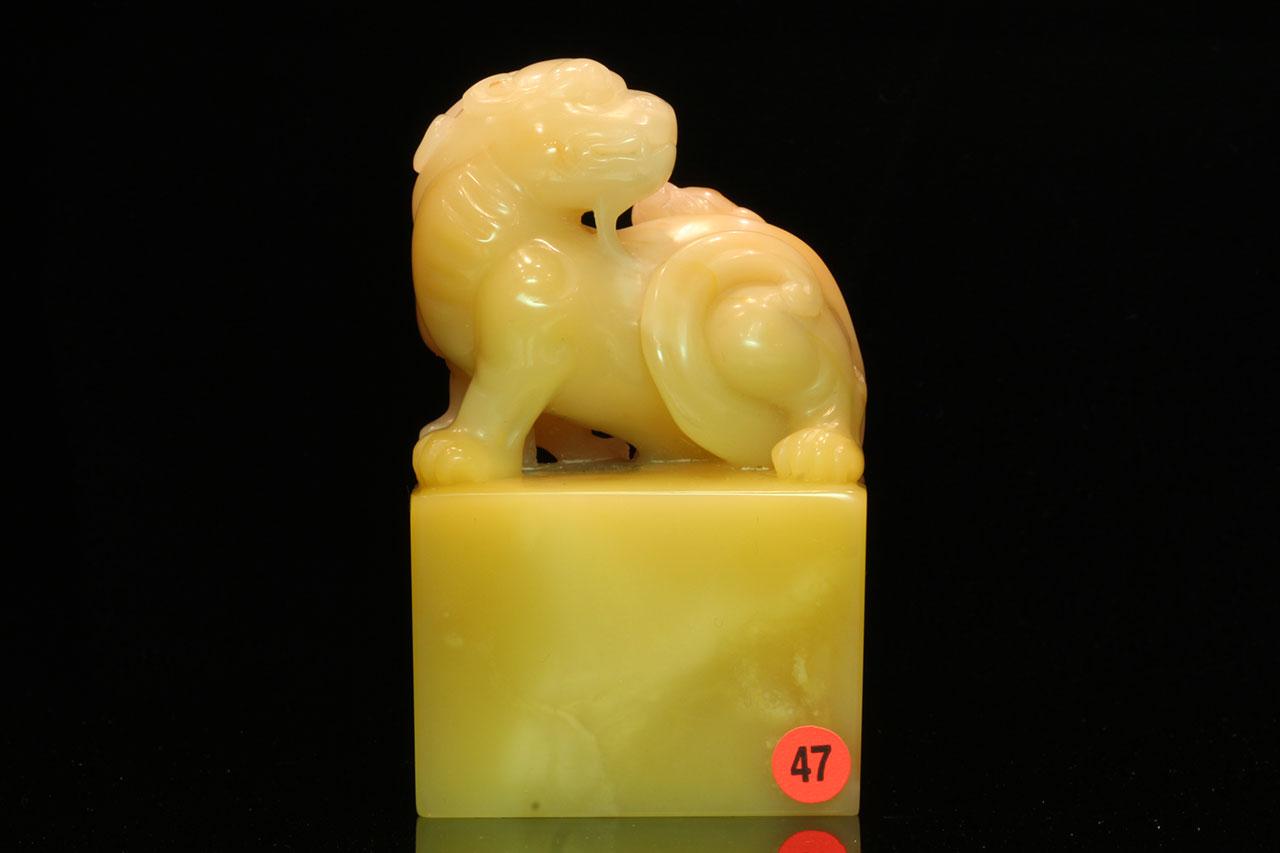 黃芙蓉獸鈕日字章