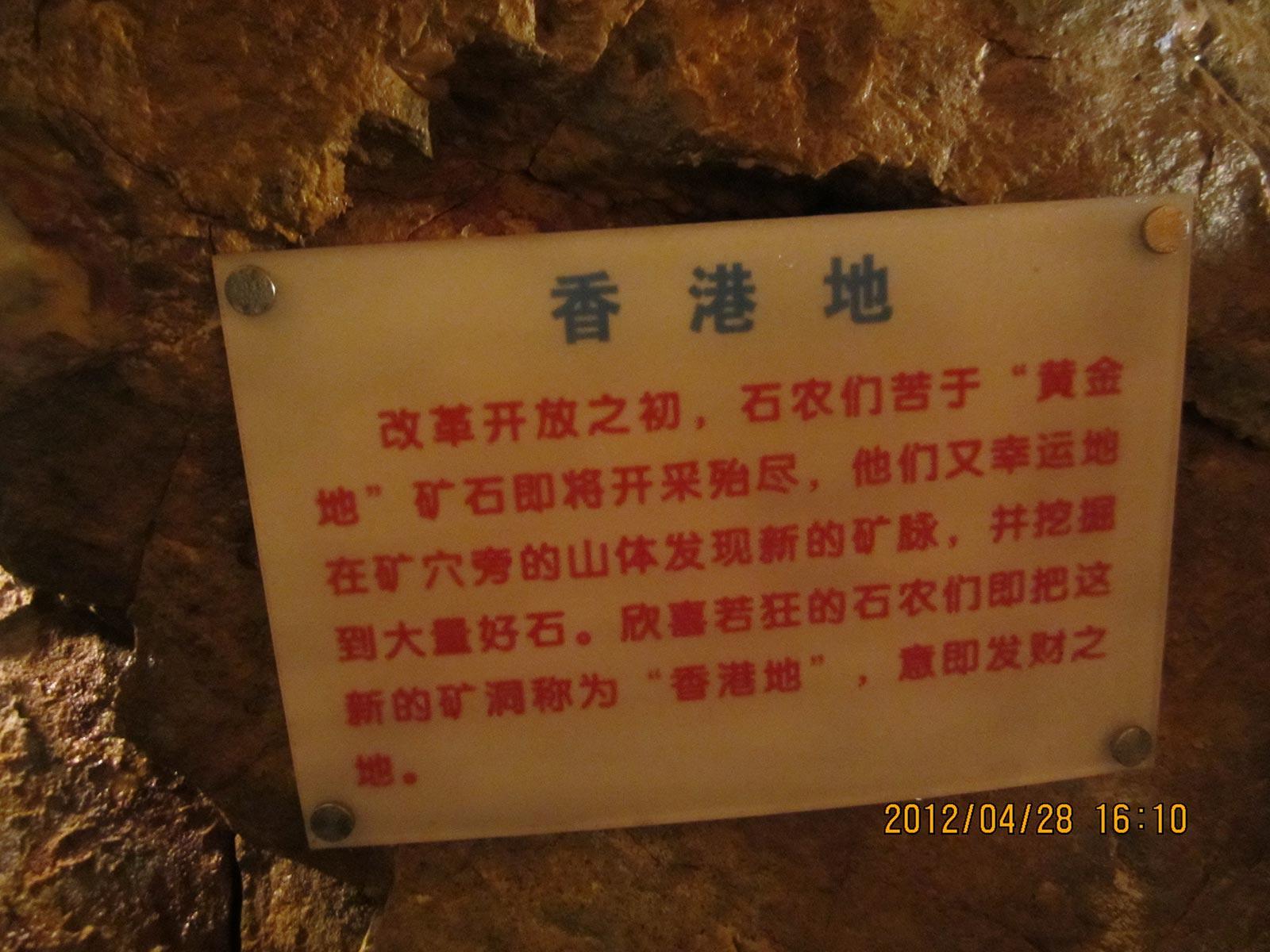 壽山石礦區-都城坑-杜林