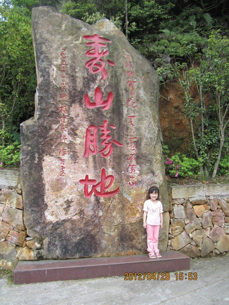 壽山石礦區