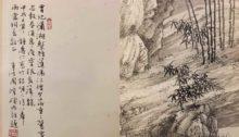 鍾壽仁 周澄 合作《竹石圖》